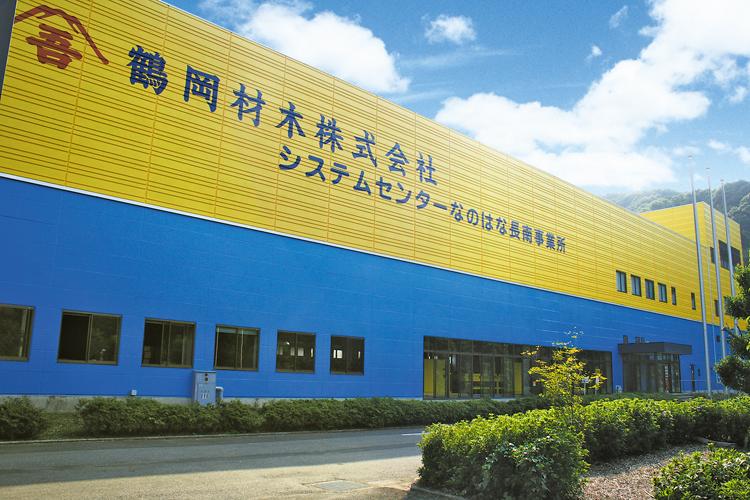 長南事業所