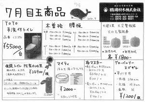 7月の目玉商品